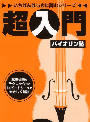 いちばんはじめに読むシリーズ 超入門 バイオリン塾 基礎知識やテクニックからレパートリーまでやさしく