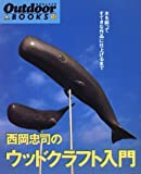 西岡忠司のウッドクラフト入門―木を削ってすてきな作品に仕上げるまで (Outdoor BOOKS)