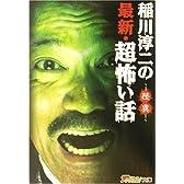 稲川淳二の最新・超怖い話―怪異 (ザ・テレビジョン文庫)