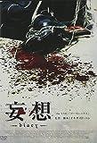 妄想 diary [DVD]
