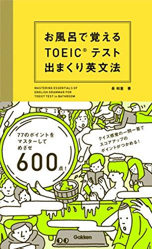 お風呂で覚えるTOEICテスト 出まくり英文法 (TOEIC関連書)
