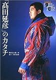 「高田延彦」のカタチ―高田延彦22年間とは?1981‐2002