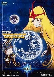 新竹取物語 1000年女王 VOL.1【DVD】