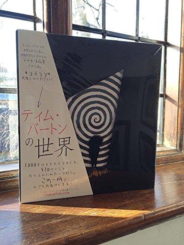 ティム・バートンの世界(日本語版)THE ART OF TIM BURTON〈Japanese version〉