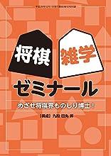 将棋雑学ゼミナール(将棋世界2016年12月号付録)