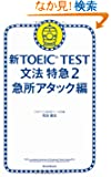VTOEIC TEST @}2 }A^bN