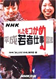 NHK あしたをつかめ—平成若者仕事図鑑
