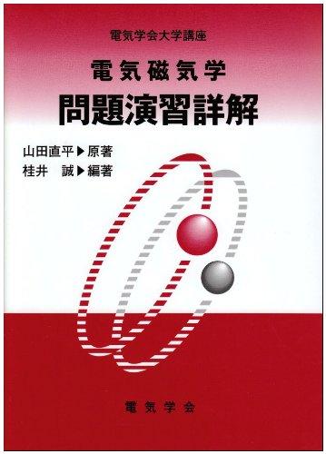 電気磁気学問題演習詳解