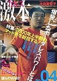 プロレス激本 No.4 (双葉社スーパームック)