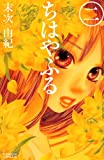 ちはやふる 2 (2) (Be・Loveコミックス)
