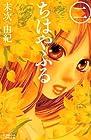 ちはやふる 第2巻 2008年09月12日発売