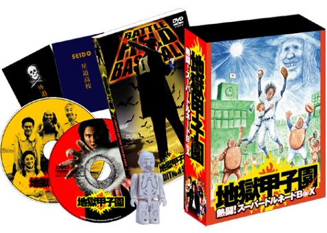 地獄甲子園 熱闘 ! スーパートルネードBOX [DVD]