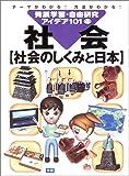 発展学習・自由研究アイデア101〈4〉社会 社会のしくみと日本