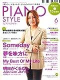 PIANO STYLE (ピアノスタイル) 2009年 06月号 (CD付き) [雑誌]