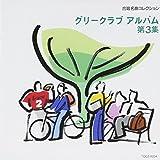 グリークラブ・アルバム第3集