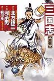 三国志 7 (バンブーコミックス)