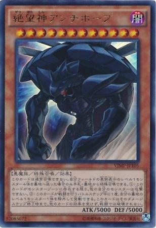 【シングルカード】限定)絶望神アンチホープ/効果/ウルトラレア VJMP-JP105