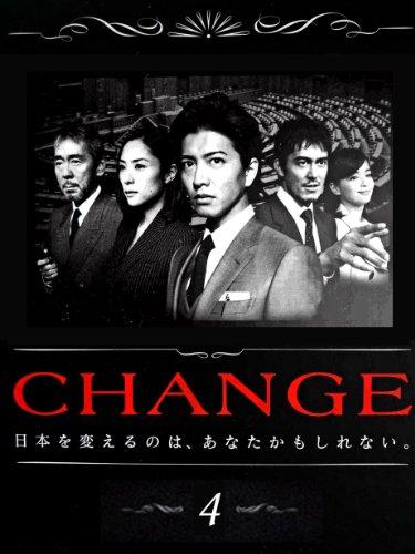 CHANGE チェンジ Vol.4