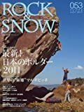 ロックアンドスノー 2011秋 (別冊山と溪谷)