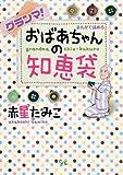 グランマ!まんがで読めるおばあちゃんの知恵袋 / 赤星 たみこ のシリーズ情報を見る