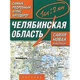 Chelyabinskaya oblast. Samyy podrobnyy atlas avtodorog