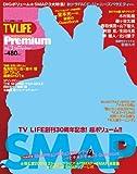TV LIFE Premium (プレミアム) vol.3  2012年 11/30号 [雑誌]