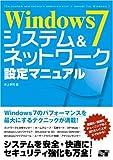 Windows 7 システム&ネットワーク 設定マニュアル
