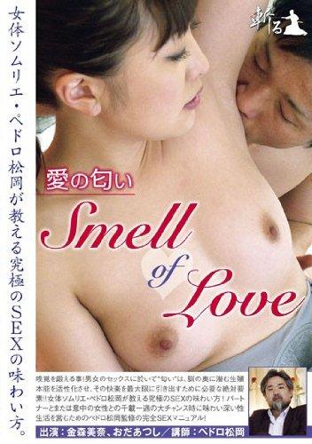[金森美奈] SMELL OF LOVE/斬る/妄想族