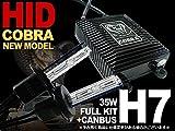 【送料無料】ベンツ W639 35W 8000K 純正ハロゲン車ヘッドライト用 ロービーム H7 CANVASキャンセラー内臓HIDキット COBRA製