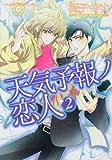天気予報ノ恋人 第2巻 (あすかコミックスCL-DX)
