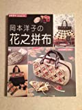 img - for Hana No Nuno Tsunagi - Japanese Chinese Purse-making craft book book / textbook / text book
