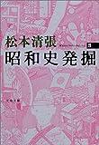 昭和史発掘〈3〉 (文春文庫)