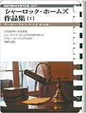 シャーロック・ホームズ作品集 (お風呂で読む文庫 27)