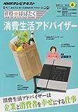 消費生活アドバイザー 2011年8月 (資格☆はばたく)
