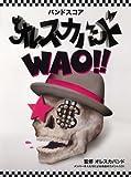 バンドスコア オレスカバンド WAO!! 監修:オレスカバンド