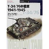 T‐34/76中戦車1941‐1945 (オスプレイ・ミリタリーシリーズ―世界の戦車イラストレイテッド)