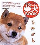 まるごと柴犬BOOK