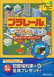もっとプラレールで遊ぼう 公式スターターガイドブック (講談社MOOK Kodansha Amusement Books)