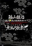 福山☆冬の大感謝祭 其の十一 初めてのあなた、大丈夫ですか? 常連のあなた、お待たせしました♡ 本当にやっちゃいます! 『無流行歌祭!!』(初回プレス盤) [DVD]