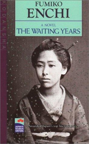 The Waiting Years (Japan's Women Writers), Enchi Fumiko