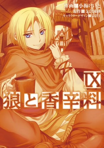 狼と香辛料 (9) (電撃コミックス)