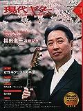 現代ギター 2016年 01 月号 [雑誌]