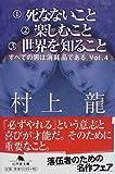 (1)死なないこと(2)楽しむこと(3)世界を知ること—すべての男は消耗品である。〈Vol.4〉 (幻冬舎文庫)