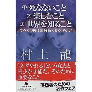 (1)死なないこと(2)楽しむこと(3)世界を知ること―すべての男は消耗品である。〈Vol.4〉 (幻冬舎文庫)