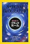 NATIONAL GEOGRAPHIC (ナショナル ジオグラフィック) 日本版 2014年 03月号 [雑誌]