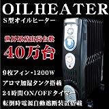 静穏安全、アロマ加湿タンク付S型オイルヒーター
