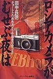 ロシアカメラがむせぶ夜は—チョートクの赤色カメラ中毒者の作り方