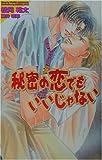秘密の恋でもいいじゃない / 松岡 裕太 のシリーズ情報を見る
