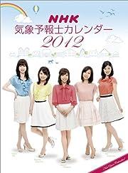 NHK気象予報士 [2012年 カレンダー]