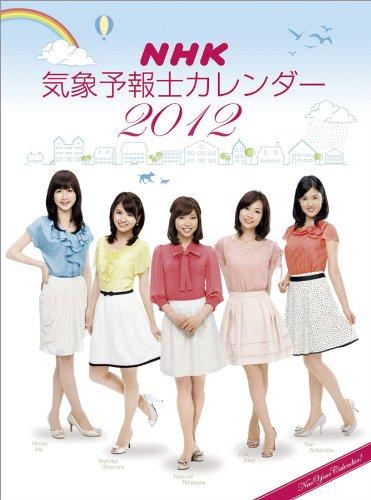 NHK気象予報士 [2012年 カレンダー] [カレンダー] / . (著); ハゴロモ (株式会社 ハゴロモ) (刊)